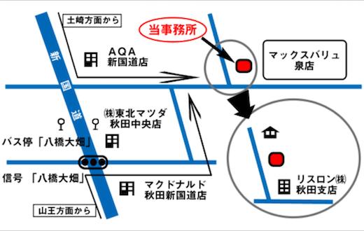 佐藤法律事務所 事務所周辺マップ